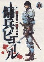 傭兵ピエール 1 (ヤングジャンプコミックス)の詳細を見る