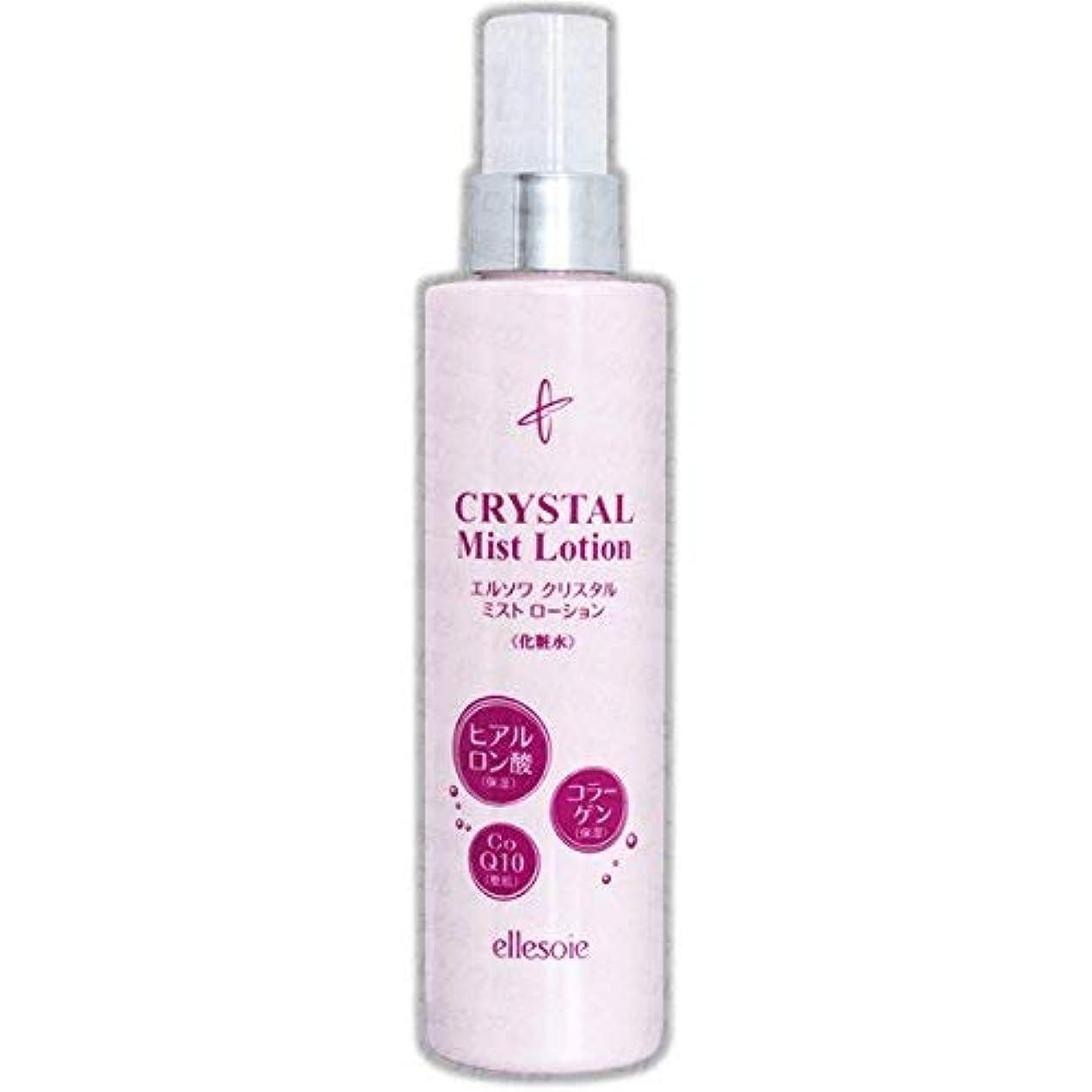 期限切れ掃除サルベージエルソワ化粧品(ellesoie) クリスタル ミストローション 化粧水