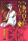 シルクロード・シリーズ 5 (ホーム社漫画文庫)