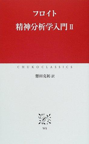 精神分析学入門〈2〉 (中公クラシックス)