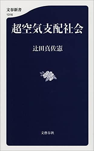 [画像:超空気支配社会 (文春新書)]