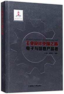 The path of industrial design in China electronics and information product volume)(Chinese Edition)