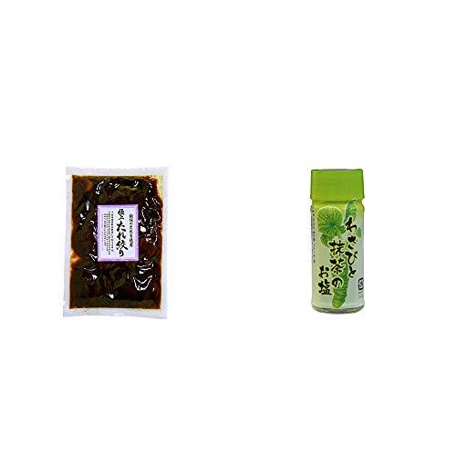 [2点セット] 国産 極上たれ絞り(250g)・わさびと抹茶のお塩(30g)