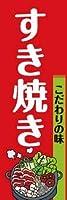 のぼり旗食堂 送料無料(P029すき焼き)