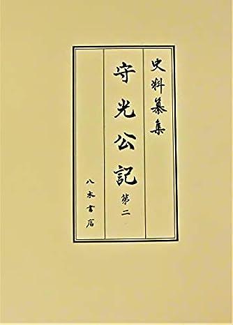 守光公記2 (第2) (史料纂集 古記録編)
