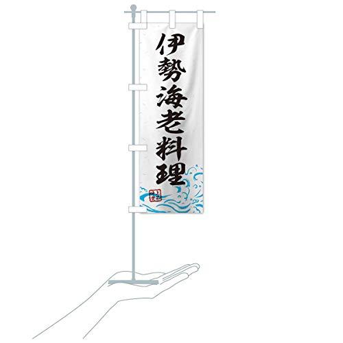 卓上ミニ伊勢海老料理 のぼり旗 サイズ選べます(卓上ミニのぼり10x30cm 立て台付き)