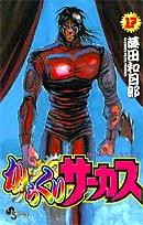 からくりサーカス (17) (少年サンデーコミックス)