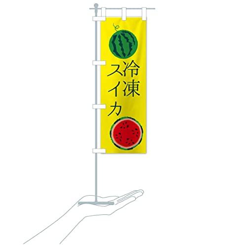 卓上ミニ冷凍スイカ のぼり旗 サイズ選べます(卓上ミニのぼり10x30cm 立て台付き)