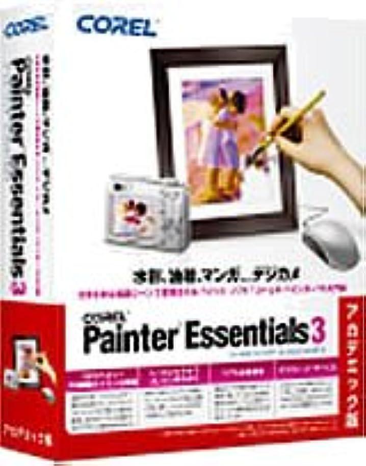 付与ギネス冒険家Corel Painter Essentials 3 アカデミック版