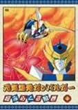 元気爆発ガンバルガー 第4巻[DVD]