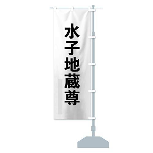 水子地蔵尊 のぼり旗 サイズ選べます(ショート60x150cm 右チチ)