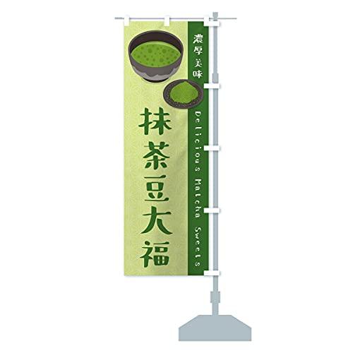 抹茶豆大福 のぼり旗 チチ選べます(レギュラー60x180cm 右チチ)