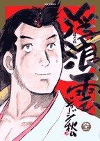 浮浪雲 (91) (ビッグコミックス) - ジョージ 秋山