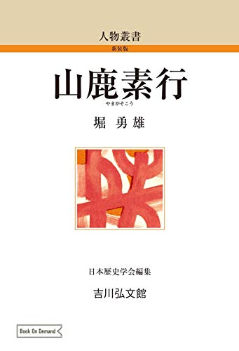 山鹿素行 (人物叢書 新装版 33)の詳細を見る