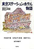 東京ステーションホテル物語