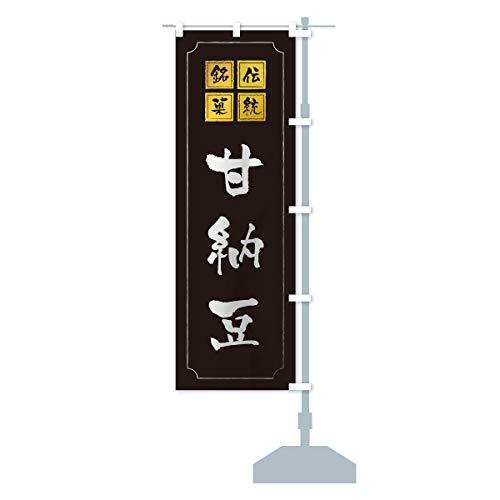 甘納豆 のぼり旗 サイズ選べます(ハーフ30x90cm 右チチ)