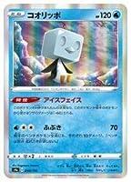ポケモンカードゲーム 【s4a】 コオリッポ(R)(049/190)