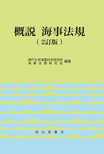 概説 海事法規(2訂版