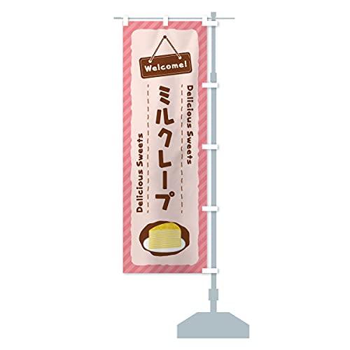 ミルクレープ のぼり旗 サイズ選べます(ショート60x150cm 右チチ)