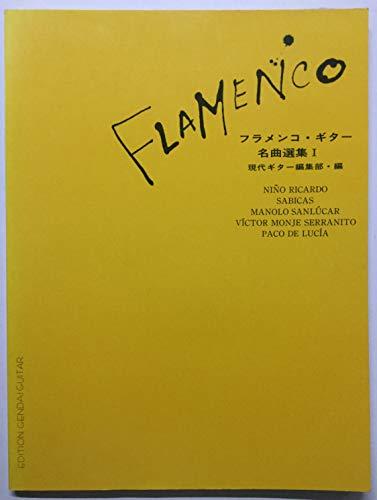 フラメンコギター名曲選集(1)