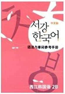 Sogang Korean 2B - Supplemental Book of Grammar and Vocabulary [chinese version] by sogang university