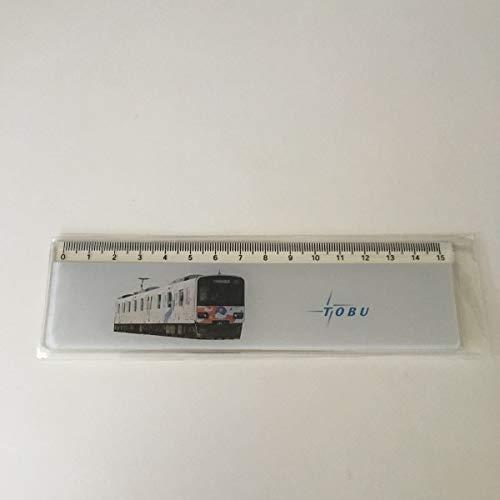 東武鉄道 定規 15cm
