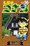 名探偵コナン (56) (少年サンデーコミックス)