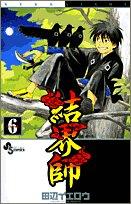結界師 (6) (少年サンデーコミックス)の詳細を見る