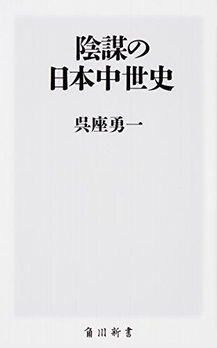 陰謀の日本中世史 (角川新書)