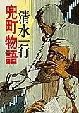 兜町物語 (集英社文庫)