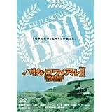 バトル・ロワイアル II 特別篇 REVENGE [DVD]