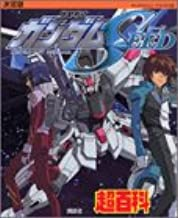 The ultimate Mobile Suit Gundam SEED ultra Encyclopedia (TV Magazine Deluxe) (2003) ISBN: 4063044874 [Japanese Import]
