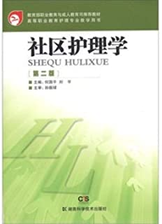 Ministry of Education. Vocational Education and Adult Education Department recommended textbook and vocational education care professional teaching books: Community Nursing (2nd Edition)(Chinese Edition)