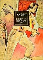 アメリカ〈2〉/集英社ギャラリー「世界の文学」〈17〉の詳細を見る