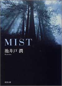 MIST (双葉文庫)