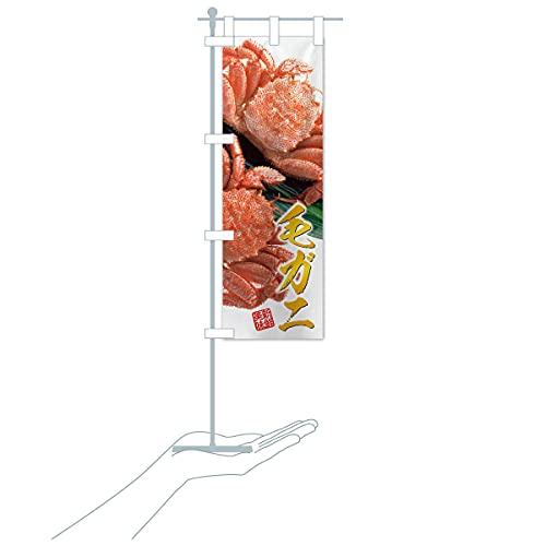 卓上ミニ毛ガニ/毛蟹 のぼり旗 サイズ選べます(卓上ミニのぼり10x30cm 立て台付き)