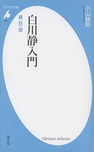 新書828白川静入門 (平凡社新書)