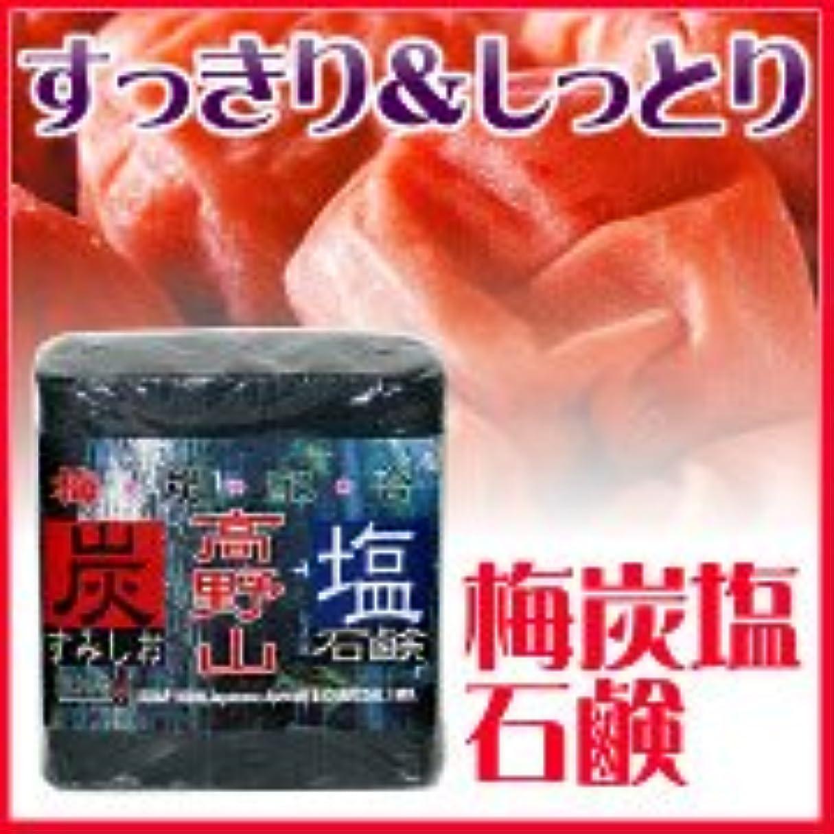 ビュッフェクリスチャンスポンサー★5個セット★梅炭塩石鹸85g(泡立てネットつき)