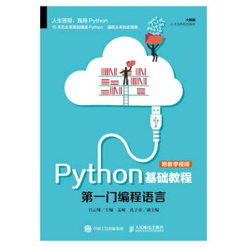 Python basic tutorial (with instructional videos)(Chinese Edition)