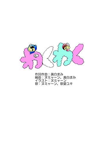 わくわく(PV) ヌミャーンのオリジナル漫画集