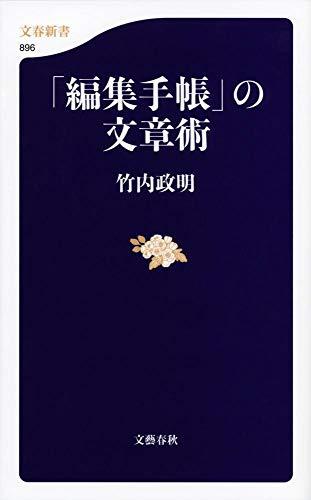 「編集手帳」の文章術 (文春新書)