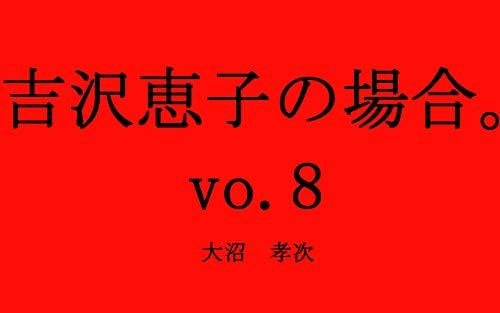 vo.8: vo.8 吉沢恵子の場合。vo.8