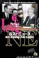 ラストニュース (6) (小学館文庫)