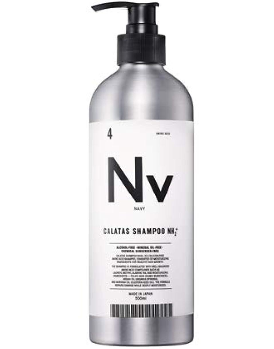枯渇影響力のある添加剤カラタス シャンプー NH2+ Nv(ネイビー) 500ml