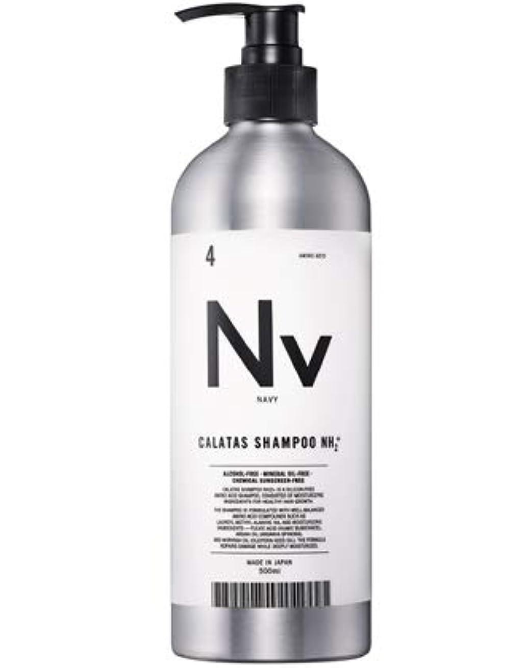 レキシコン刺しますタオルカラタス シャンプー NH2+ Nv(ネイビー) 500ml