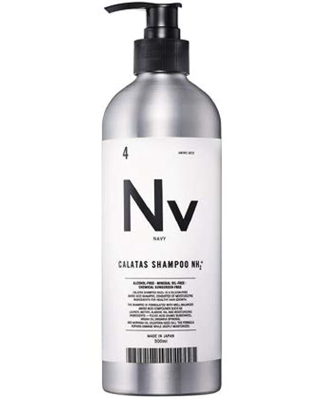供給アラート雷雨カラタス シャンプー NH2+ Nv(ネイビー) 500ml