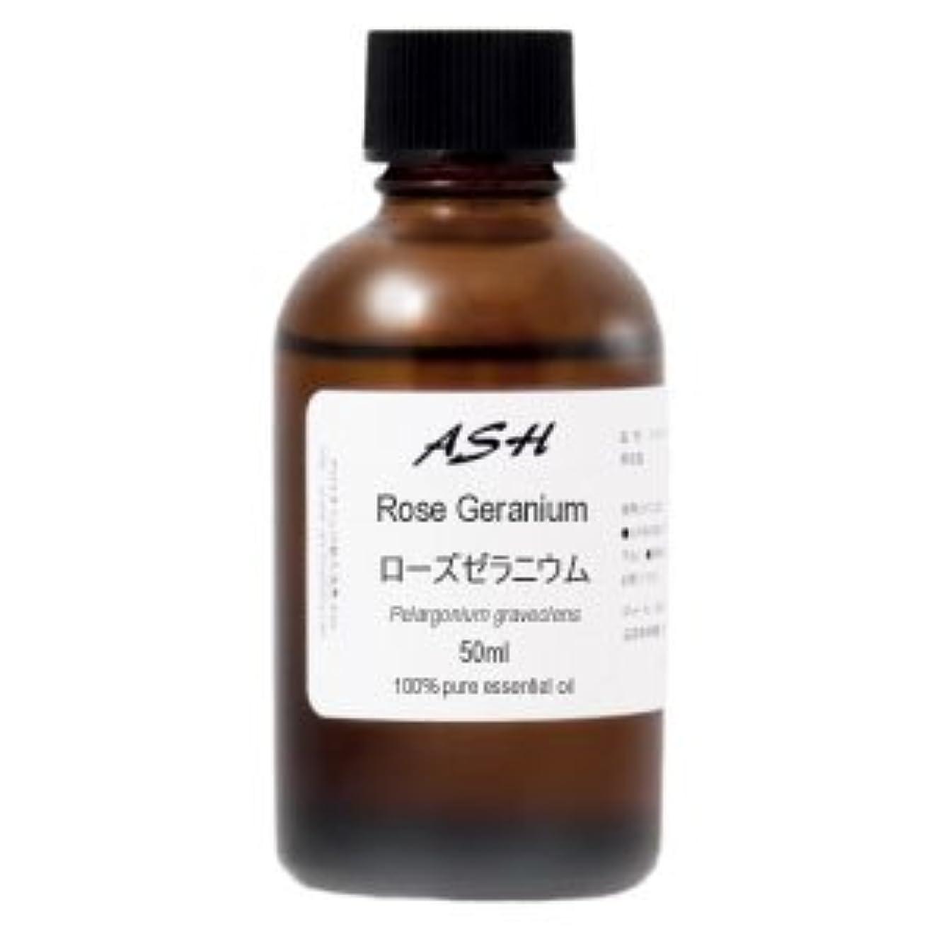 凍ったやりがいのあるヘビーASH ローズゼラニウム エッセンシャルオイル 50ml AEAJ表示基準適合認定精油