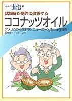 認知症が劇的に改善する・ココナッツオイル [文庫] [Jun 15, 2015] 上田 公介