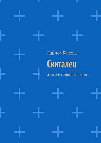 Скиталец: Женский любовный роман (Russian Edition)