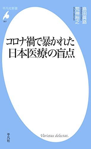 コロナ禍で暴かれた日本医療の盲点 (平凡社新書0957)